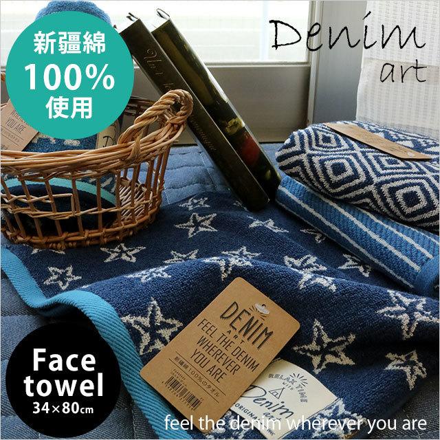 DENIM ART デニムアート フェイスタオル 34×80cm 新疆綿100%使用 タオル 綿 フェイスタオル 中厚 ブルー ネイビー かわいい〔10A-FG44〕