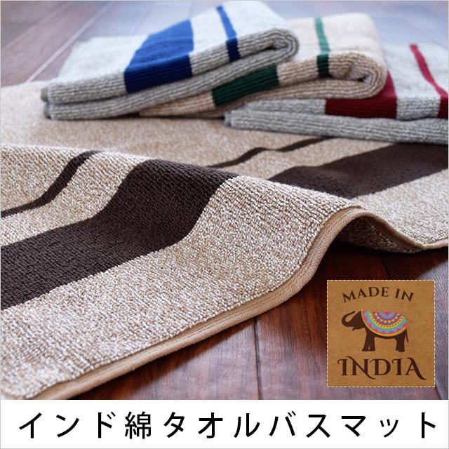 インド綿 タオルバスマット 綿100% タオル バスマット ネイビー レッド グリーン ブラウン シャンカー6 シンプル〔10A-MH6006〕