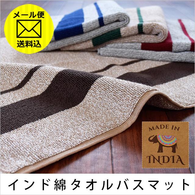 【ゆうメール】インド綿 タオルバスマット 綿100% タオル バスマット ネイビー レッド グリーン ブラウン シャンカー6 シンプル〔YML-10A-MH6006〕