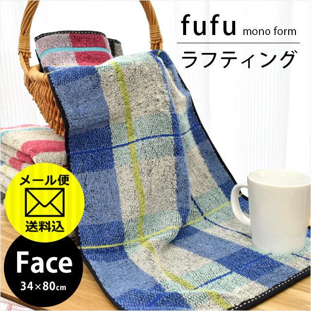 【メール便】fufu mono form ラフティング チェック柄 フェイスタオル 34×80cm フフモノフォーム〔YML-10A-FU-4575〕