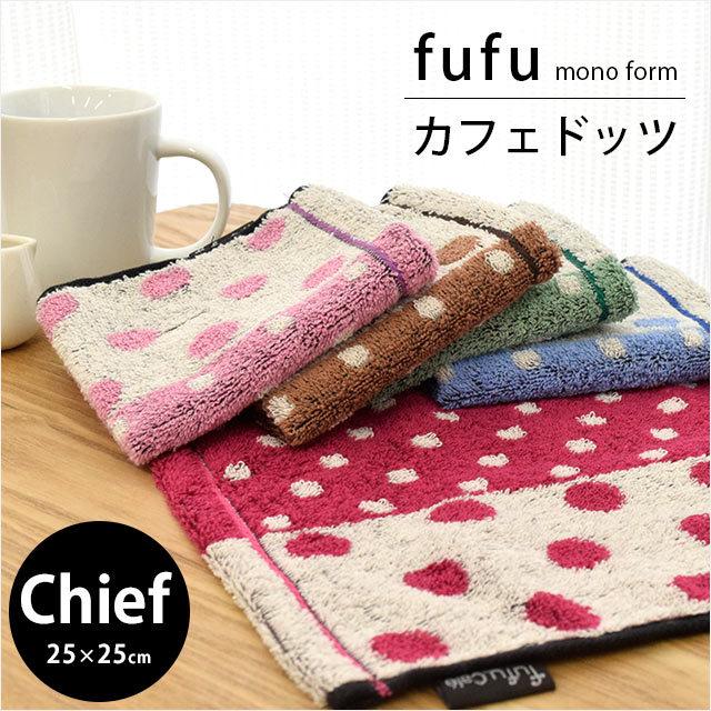 タオルチーフ fufu mono form カフェドッツ fufu cafeドット柄 タオルチーフ タオルハンカチ 25×25cm ハンドタオル かわいい フフモノフォーム 抗菌 防臭 fufu cafe〔10A-FUC-30165〕
