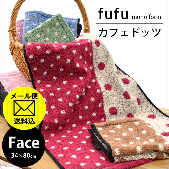 【メール便】フェイスタオル fufu mono form カフェドッツ fufu cafe ドット柄 フェイスタオル 34×80cm タオル かわいい フフモノフォーム 抗菌 防臭 fufu cafe〔YML-10A-FUC-5065〕