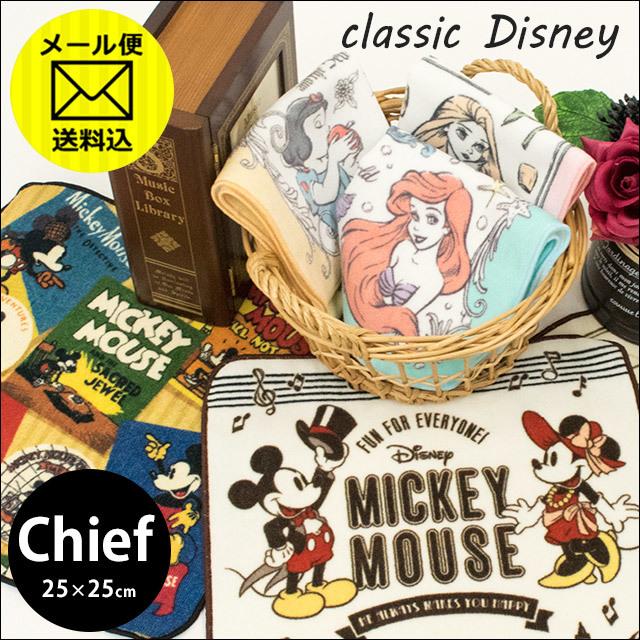 【ゆうメール】送料無料 ディズニー クラシック タオルチーフ ミニタオル 約25×25cm ハンドタオル タオルチーフ タオル チーフ ミッキー ミニー プー ディズニープリンセス キャラクター かわいい Disney 子供 大人〔YML-10A-PI41〕
