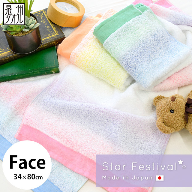 Star Festival スターフェスティバル フェイスタオル 約34×80cm 泉州タオル 日本製 国産 泉州 タオル towel かわいい グラデーション ピンク ブルー グリーン イエロー〔10A-FH20890〕