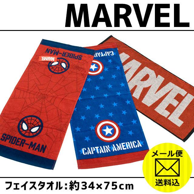 【 ゆうメール 送料無料 】MARVEL キャプテン・アメリカ スパイダーマン フェイスタオル 約34×75cm 綿100% ヒーロー マーベル【同梱不可】〔YML-10A-FI423〕