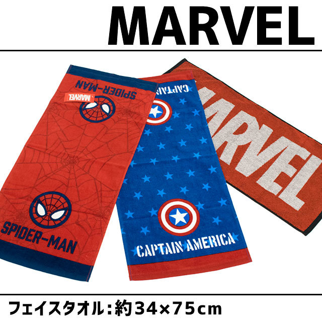 MARVEL キャプテン・アメリカ スパイダーマン フェイスタオル 約34×75cm 綿100% ヒーロー マーベル〔10A-FI423〕