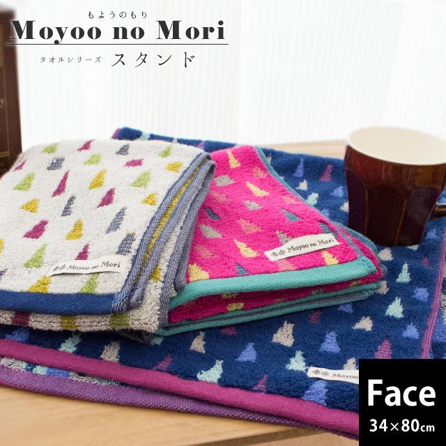 フェイスタオル 34×80cm Moyoo no Mori スタンド 幾何学模様 かわいい 綿100% 無撚糸 ナチュラル 北欧 普通のタオル〔10A-MGE-6002〕
