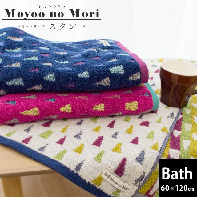 バスタオル 60×120cm Moyoo no Mori スタンド 幾何学模様 かわいい 綿100% 無撚糸 ナチュラル 北欧 タオル〔10A-MGE-18002〕
