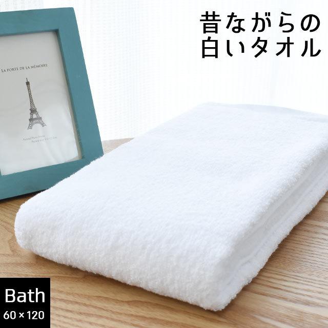 【日本製】昔ながらの白いバスタオル 約60×120cm ホワイト 綿100% タオル たおる towel 国産 60×120 シンプル Cotton100〔10A-BX061100〕