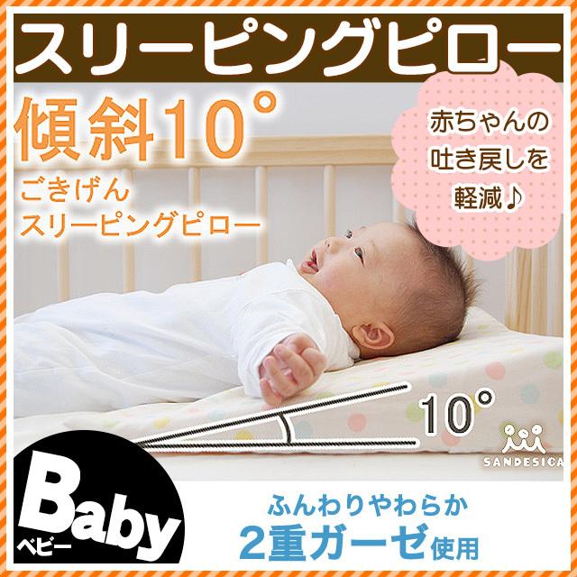 日本製 ベビー スリーピングピロー 綿100% 2重ガーゼ 丸洗いOK ドット柄 ベージュ サンデシカ〔BC-3171-9999-5〕