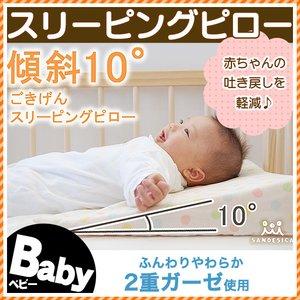 日本製 ベビー スリーピングピロー 綿100% 2重ガーゼ 丸洗いOK ドット柄 ベージュ サンデシカ