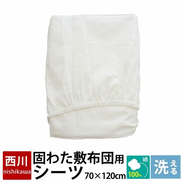 西川リビング 固綿敷きふとん用シーツ 綿100% 日本製 ベビー 赤ちゃん用 レギュラーサイズ 70×120cm フィットシーツ シーツ ゴム 西川 無地 ホワイト〔BC-1543-11005WH〕
