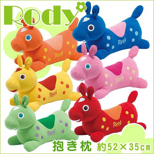 【送料無料】Rody ロディ 抱き枕 ぬいぐるみ 約52×35cm〔BC-21716-52128〕