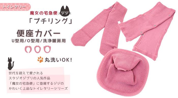 便座カバー(U型用/O型用/洗浄暖房用)