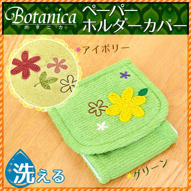 O型便座カバー 「ボタニカ」 洗える グリーン/アイボリー〔TT-BOTANICA-PH〕
