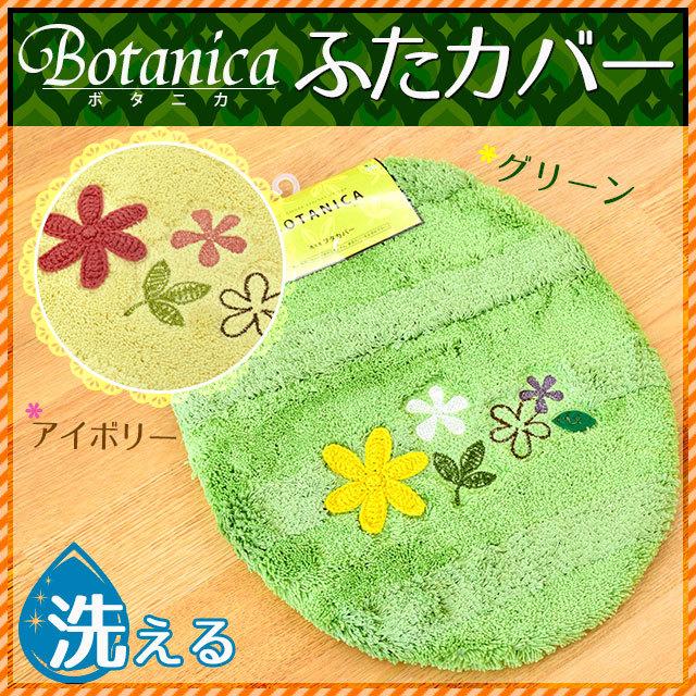 トイレふたカバー 「ボタニカ」 洗える グリーン/アイボリー〔TT-BOTANICA-FC〕