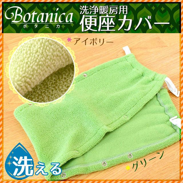 洗浄暖房用便座カバー 「ボタニカ」 洗える グリーン/アイボリー〔TT-BOTANICA-SDBC〕