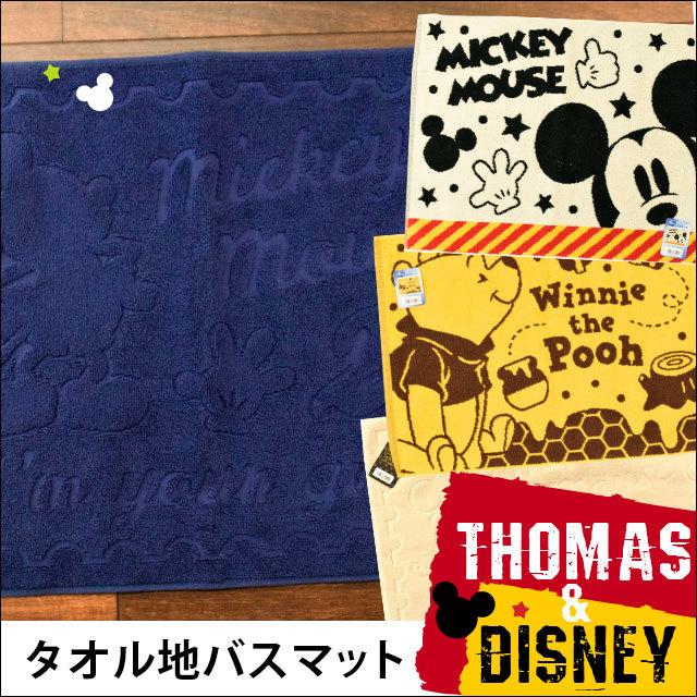 ディズニーキャラクター タオル地 バスマット 45×60cm Disney ミッキー ミニー プーさん〔10A-M〕