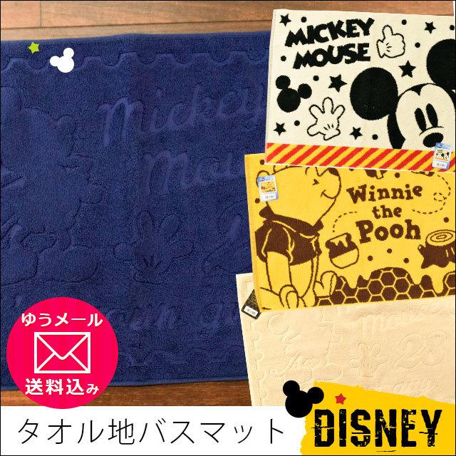 【ゆうメール】ディズニーキャラクター タオル地 バスマット 45×60cm Disney ミッキー ミニー プーさん【代引き不可】〔YML-10A-M〕