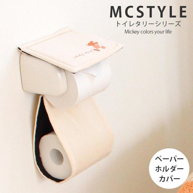 ペーパーホルダーカバー 『MCスタイル』ディズニー ミッキー シルエット〔TT-MCSTYLE-PHC〕