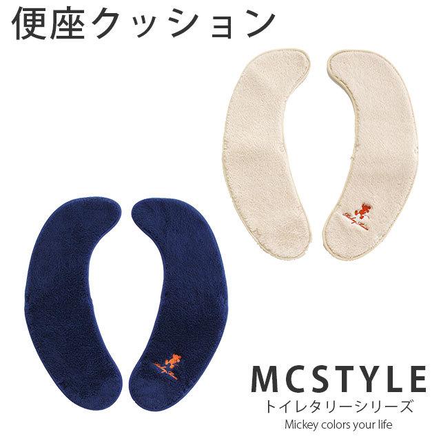 便座クッション O型 U型 『MCスタイル』ディズニー ミッキー シルエット 丸洗い可能〔TT-MCSTYLE-C〕
