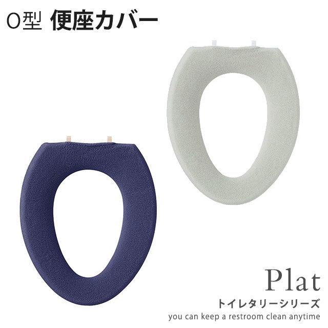 便座カバー O型 『Plat ープラットー』無地 モノトーン SEK 抗菌 防臭 クリーンフレッシュ 洗える〔TT-PLAT-O〕