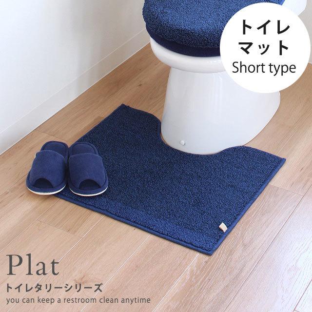 トイレマット 55×60cm 『Plat ープラットー』無地 モノトーン 洗える〔TT-PLAT-M〕