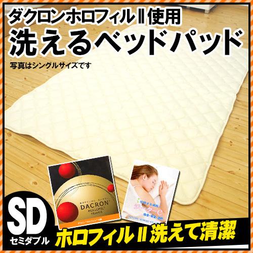 【別注サイズ:代引不可】ベッドパッド セミダブル ホロフィル2ホコリが出にくい洗えるベッドパット ホロフィルII 日本製 120×200cm〔68EC6-SD〕