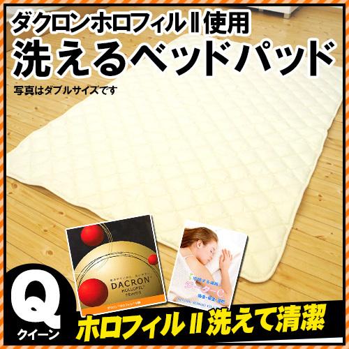 ベッドパッド クイーン ホロフィル2ホコリが出にくい洗えるベッドパット ホロフィルII 日本製 160×200cm【中型便】【別注サイズ:代引不可】〔68EC6-QL〕