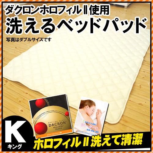 ベッドパッド キング ホロフィル2ホコリが出にくい洗えるベッドパット ホロフィルII 日本製 180×200cm【中型便】【別注サイズ:代引不可】〔68EC6-KL〕