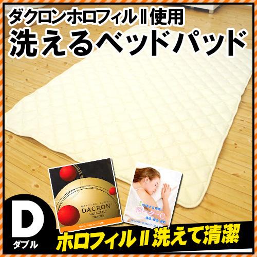 ベッドパッド ダブル ホロフィル2ホコリが出にくい洗えるベッドパット ホロフィルII 日本製 140×200cm〔68ec6-d〕