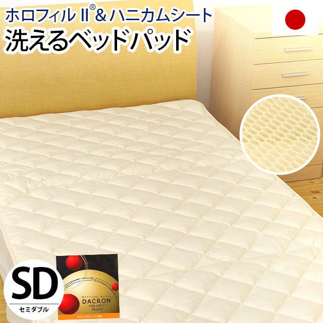 【別注サイズ:代引不可】ベッドパッド セミダブル 洗える ホロフィル2 フュージョン ハニカム 日本製 120×200cm〔68ec4-sd〕