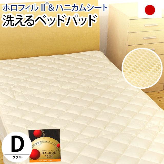ベッドパッド ダブル 洗える ホロフィル2 フュージョン ハニカム 日本製 140×200cm〔68ec4-d〕