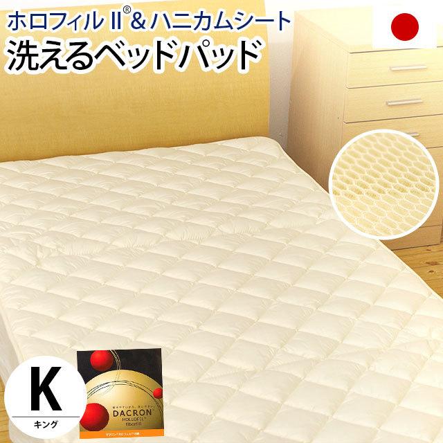 【別注サイズ:代引不可】 ベッドパッド キング 洗える ホロフィル2 フュージョン ハニカム 日本製 180×200cm〔68ec4-kl〕
