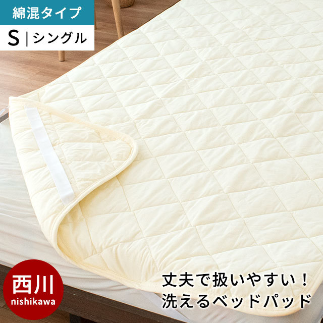 【送料無料】京都西川 ベッドパッド シングル 洗える 四隅ゴム付き洗えるベッドパット 約100×200cm〔BTS-BPFAINSBE〕