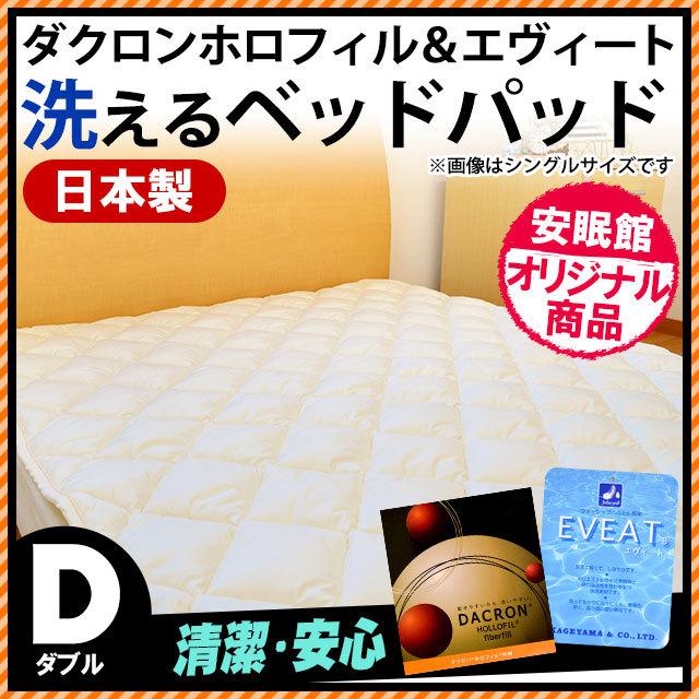 国産 洗えるベッドパッド ダブル 日本製 インビスタ ダクロンホロフィル&EVEAT生地 洗える布団 洗える ベッドパット 洗える ベッドパッド ダブルサイズ 約140×200cm〔68ec2-d〕