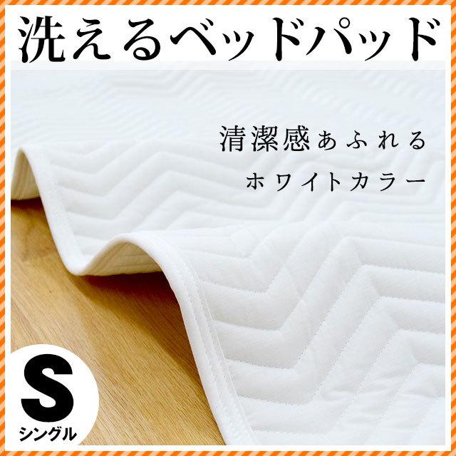 洗えるベッドパッド シングル 約100×200cm 無地ホワイト ウォッシャブル〔BPS-4NHOPE-BPNA〕