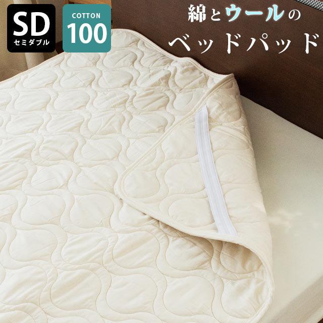 【送料無料】洗える ベッドパッド セミダブル 120×200cm ウール100% 側地綿100% 敷きパッド ベッドパッド ひょうたんキルト 中綿ふっくら オールシーズン対応 洗濯可能 敷パッド〔BPSD-52626MUIV〕