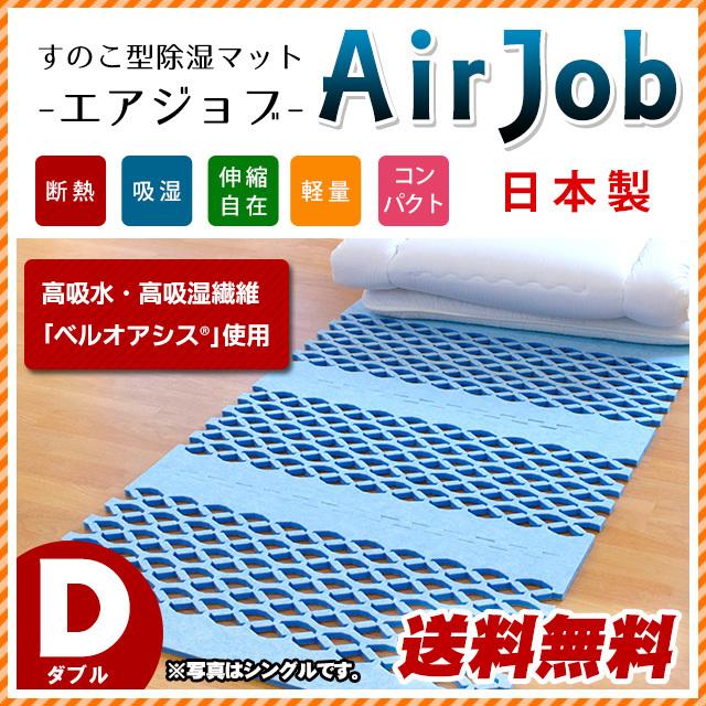 すのこマット 素材提供テイジン 「ベルオアシス(R)」 使用 日本製 じゃばら型 すのこマット「エアジョブ」吸湿性抜群 ダブル すのこ 国産 除湿マット 吸湿シート 除湿シート〔BTD-A-JOB-DGY〕