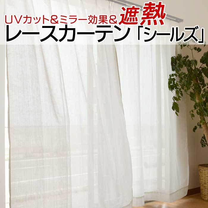 お部屋の温度上昇を防いで節電効果が期待できる遮熱レースカーテン