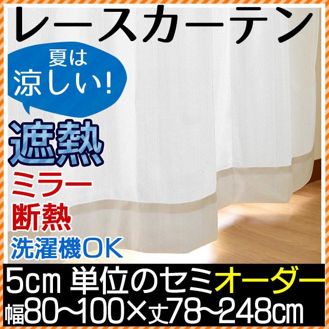 【代引不可】【後払い不可】 日本製 オーダー 遮熱 レースカーテン 幅80~100cm×丈78~248cm 1枚単品 5cm単位のオーダーメイド セミオーダー【532P15May16】〔LK-TFN100〕