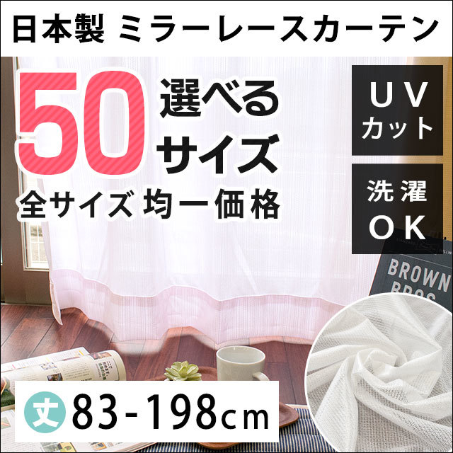 昼見えにくい ミラーレースカーテン 選べる50サイズ 均一価格 幅100cmは2枚組み 幅150・200cmは1枚単品 「アポロ7号(ローズピンク)」「アポロ8号(アイボリー)」 丈83~198cm 日本製〔LKF-APOLLO〕