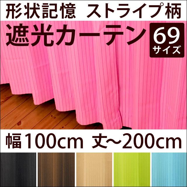 【代引不可】【後払い不可】【69サイズから選べる】遮光カーテン エクセル 形状記憶 ドレープカーテン 幅100×丈85~200cm 1枚単品〔ストライプ ベージュ ブラック ブルー ブラウン グリーン ピンク〕カーテン 遮光〔DK100-545367〕
