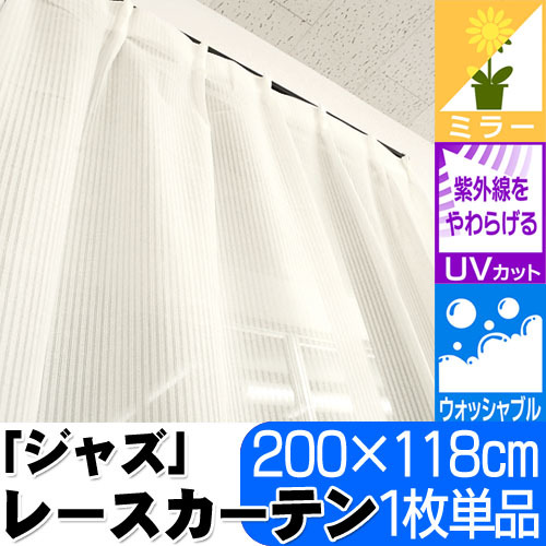 UVカット プライバシー ミラーレースカーテン ジャズ 200×118cm 1枚単品 カーテン レース uv 118〔LKF-Jazz200X118〕