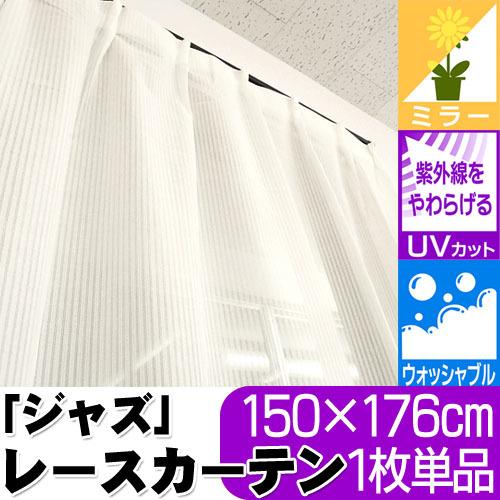 UVカット プライバシー ミラーレースカーテン ジャズ 150×176cm 1枚単品〔LKF-Jazz150X176〕