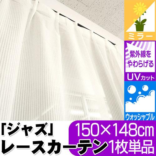 UVカット プライバシー ミラーレースカーテン ジャズ 150×148cm 1枚単品〔LKF-Jazz150X148〕