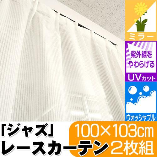 UVカット プライバシー ミラーレースカーテン ジャズ 100×103cm 2枚組〔LKF-Jazz100X103〕