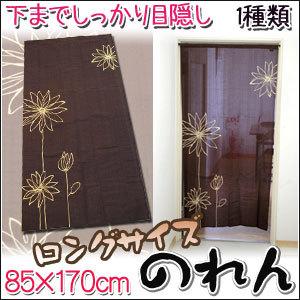 のれん 日本製 暖簾 ロング 85×170cm ラインフラワー〔ND-9084BR〕