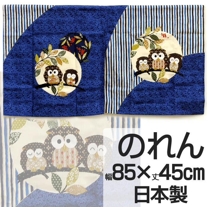 のれん ふくろう柄 日本製 暖簾 85×45cm ショート〔NA-12-078BL〕