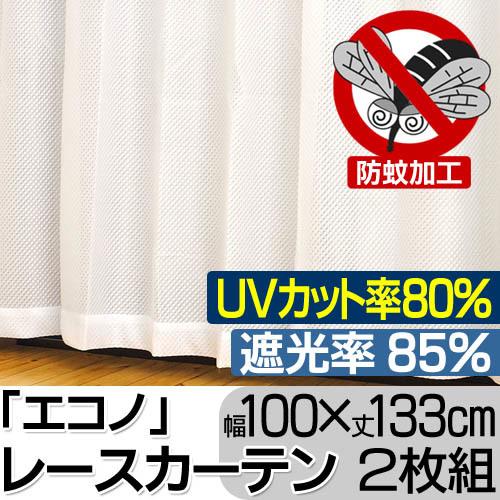 レースカーテン 防蚊加工&UVカット率80%・遮光率85% レースカーテン「エコノ」 日本製 100×133cm/2枚組み〔LKA568782WH〕